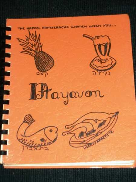 Image for B'Tayavon (A Cookbook from Hapoel Hamizrachi Women's Organization)