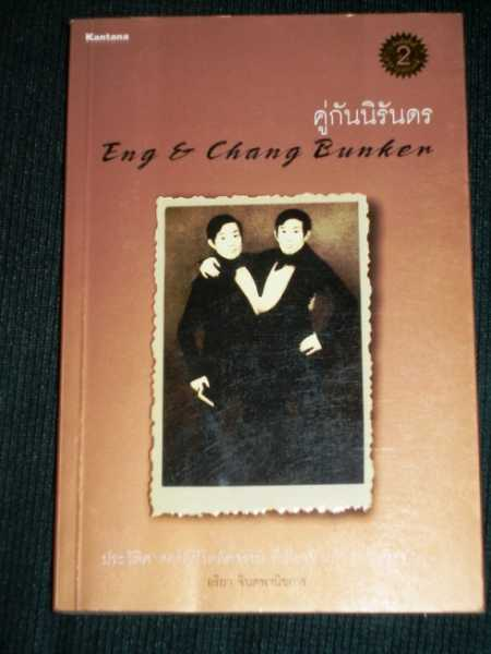 Image for Matching Eternity: Eng & Chang Bunker
